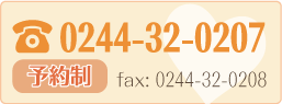 0244-32-0207